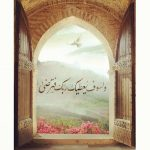 In Time (Quran 93:5 Nasta`liq Calligraphy on Doorway & Nature Photo)
