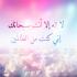 Quran 21:87 – Surat al-Anbiya'
