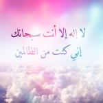 Quran 21:87 - Surat al-Anbiya'
