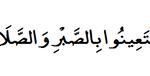Quran 2:153