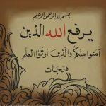 Quran 58:11 – Surat al-Mujadilah
