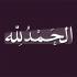Alhamdulillah Arabic Typography