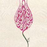Flower-Shaped Bismillah Calligraphy