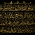 Ayat al-Kursi (The Throne Verse) Calligraphy (Surat al-Baqarah; Quran 2:255)