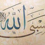 Quran 9:129 Calligraphy - Surat at-Tawbah