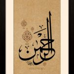 Ar-Rahman Calligraphy (99 Attributes of God)
