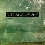Quran 42:13; Surat ash-Shura