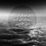 Quran 21:87 – Surat al-Anbya' On Sea of Clouds