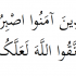 That You May Succeed (Quran 3:200 – Last Verse of Surat Al `Imran)
