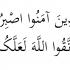 That You May Succeed (Quran 3:200 – Last Verse of Surat Al `Imran)