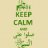 Keep Calm and Salawat