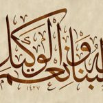 HasbunAllah Wani`mal Wakeel Calligraphy (Quran 3:173)