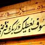 Surat ad-Dhuha Calligraphy