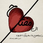 Ibn al-Qayyim: The key of the heart