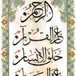 Surat ar-Rahman 55:1-4 Calligraphy in Tezhib Frame