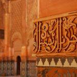 End of Surat al-Baqarah (Islamic Architectural Calligraphy in Marrakech)