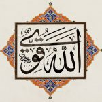 Allah is Strong (Calligraphy)