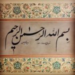 Bismillah in Farsi (Nastaaliq) Script
