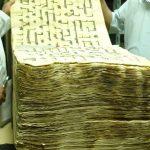 The Uthmani Book of Quran (Oldest Written Quran)