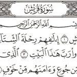 Surat Quraish Calligraphy
