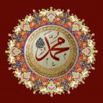 Illuminated Calligraphy of Prophet Muhammad's Name ﷺ