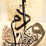 Islamic Calligraphy: The Quran on Humanity