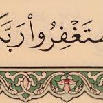 The Quran, verse 71:10