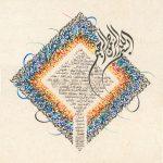 Beautiful Calligraphy of Surat 80 – Abasa