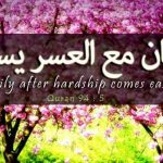 After Hardship Comes Ease (Quran 94:5)