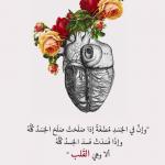 Prophet Muhammad on the Heart