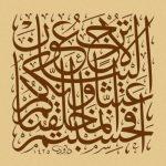 Quran 23:115 Calligraphy