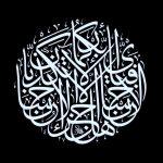 Quran 55:60 Calligraphy - Surat ar-Rahman