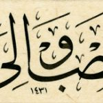 Quran 94:7-8 - Surat ash-Sharh