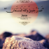 Beautiful Patience (Quran 12:18)