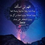 Dua for Iman, Taqwa, and More