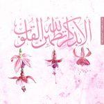 Quran 13:28 Calligraphy
