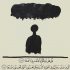 Biggest Losers (Quran 18:103-104)