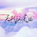 The Lord of You All (Quran 40:60)