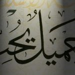 Allah is Beautiful (Hadith Calligraphy)
