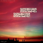 With Hardship Comes Ease (Quran 94:5-6)