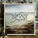 """""""Islam"""" Calligraphy"""