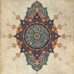 Surat al-Ikhlas – 112:1-4