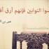 Umar ibn al-Khattab: Stay in the company of those who always…