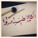 "Calligraphy of ""a good word is charity"" (Prophet Muhammad quote)"