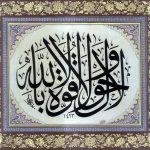 "Calligraphy of ""La Hawla..."" Dhikr"