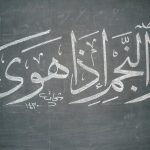 Calligraphy of Quran 53:1
