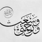 """Calligraphy: """"My mercy encompasses all things"""""""