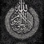 Ayat al-Kursi - The Throne Verse