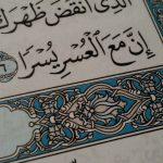 Photo of mushaf showing Quran 94:6