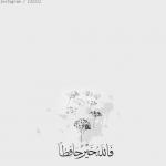 The Quran, verse 12:64